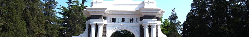清华大学时代领袖培育计划