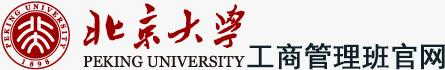 北京大学工商管理班官网