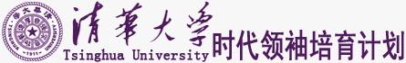清华时代领袖培育计划官网