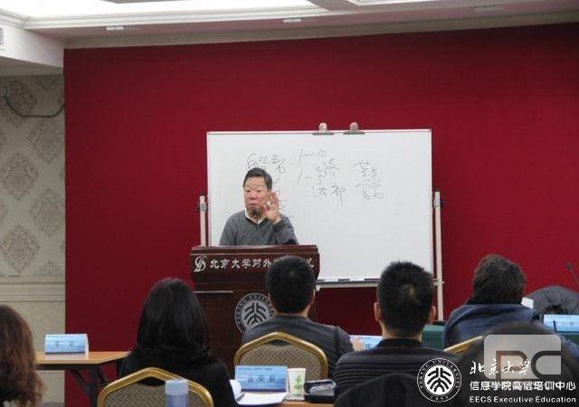 北京大学企业家GL(全球领导力)开课纪实