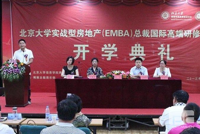 北京大学实战型房地产(EMBA)总裁国际高端研究班9班举办开学典礼