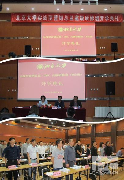 北京大学实战型营销总监第五期开学