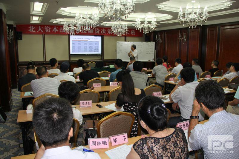 北京大学资本与战略决策总裁班