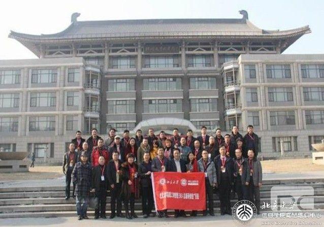 北京大学工商管理(EMBA)广西班1月活动
