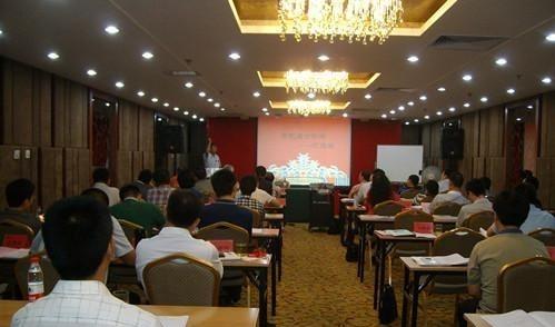 北京大学政商高端班-班级论坛举办