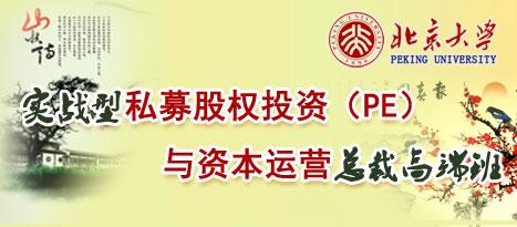 北京大学实战型私募股权投资(PE)与资本运营董事长研修班 【官网课程】