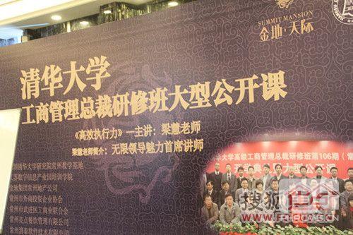 清华大学工商管理总裁研修班大型公开课