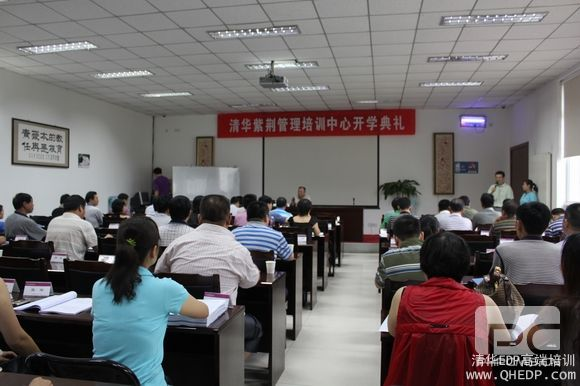 清华大学房地产开发与投融资高级研修班