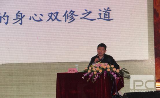 清华大学山西总裁班养生大讲堂