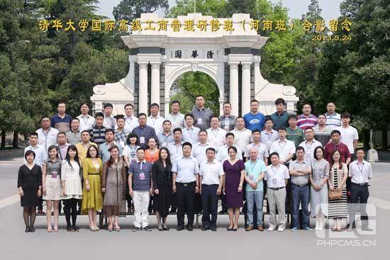 清华大学国际高级工商管理总裁研修班开学