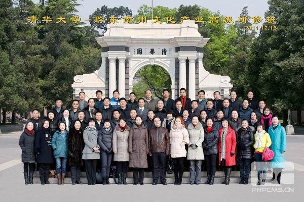 清华大学-黔东南州文化产业高级研修班开班