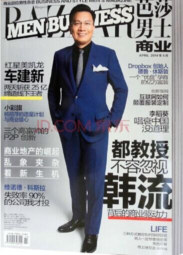 时尚芭莎男士商业版杂志2014年4月 都教授不容忽视韩流
