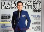 点击浏览时尚芭莎男士商业版杂志2014年4月 都教授不容忽视韩流所有图片
