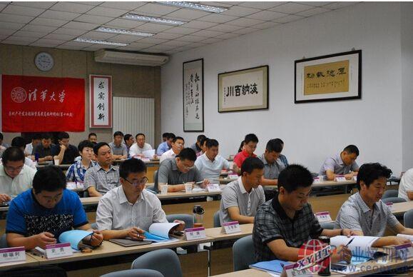 清华大学研修班房地产开班