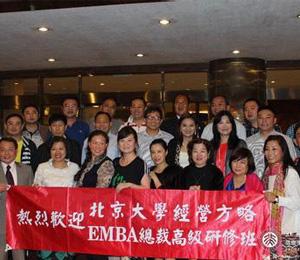 北京大学经营方略(EMBA)总裁研修班【北大官网推荐】
