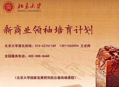 北京大学新商业领袖高端项目(国发院高端课程)【北大官方课程】