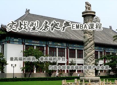 北京大学实战型房地产EMBA高级总裁研修班【官方推荐】