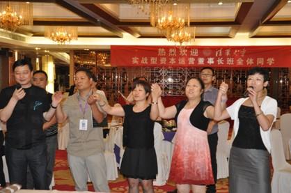 清华大学实战型资本运营董事长班学员感言