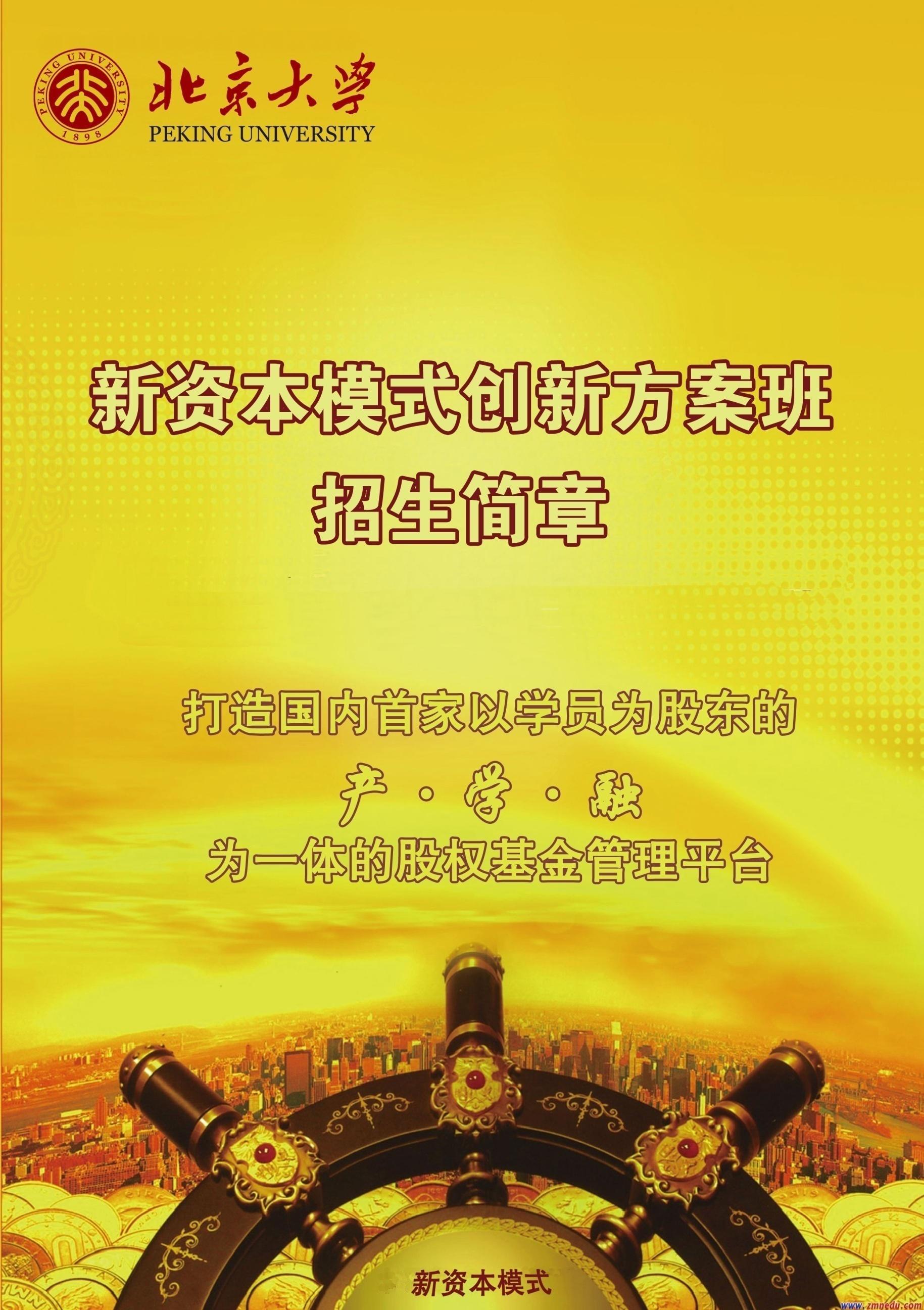 北京大学新资本模式创新方案班 北大新资本模式创新方案班 北大资本模式创新班