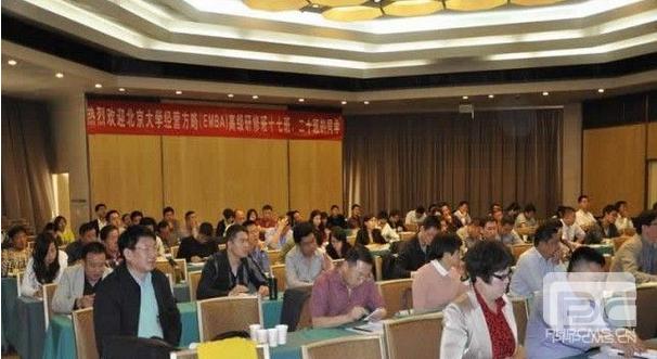 北京大学经营方略总裁研修班