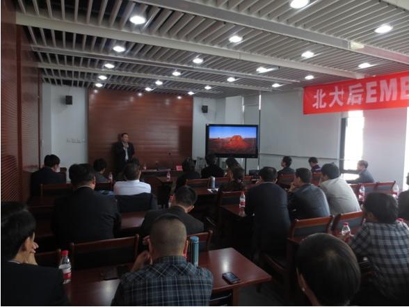 北京大学后EMBA 课堂风采