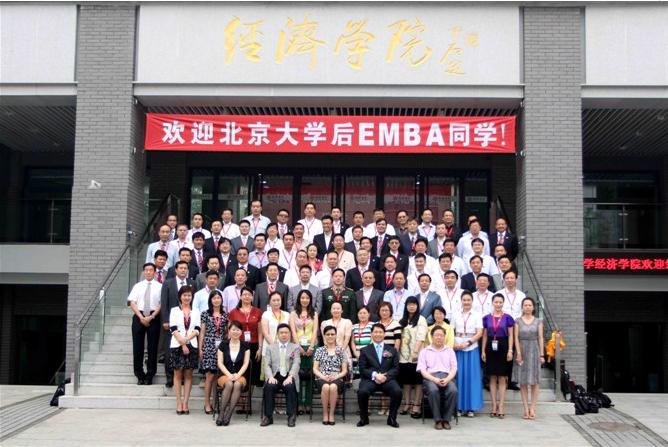 北京大学后EMBA