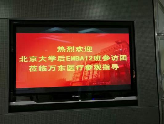 采访北大后EMBA商业领袖12班标杆企业【精彩回顾四】