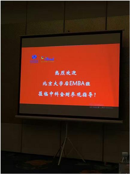 采访北大后EMBA商业领袖12班标杆企业【精彩回顾五】