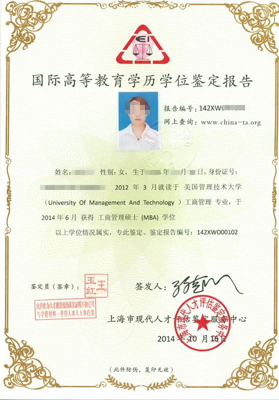 国外学位班 UMT工商管理硕士