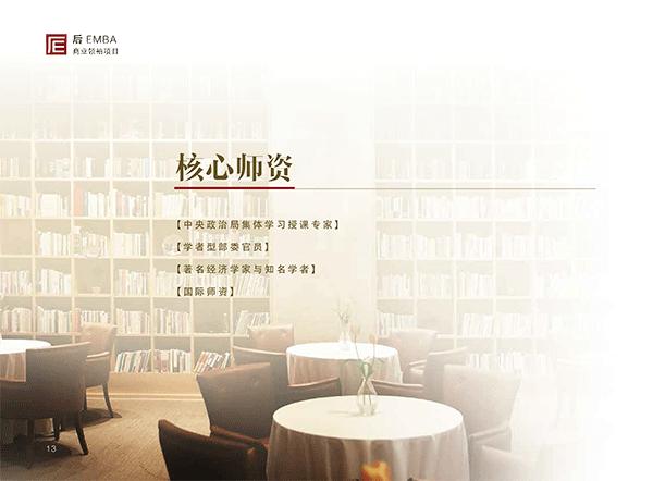 北大后E 北京大学后EMBA