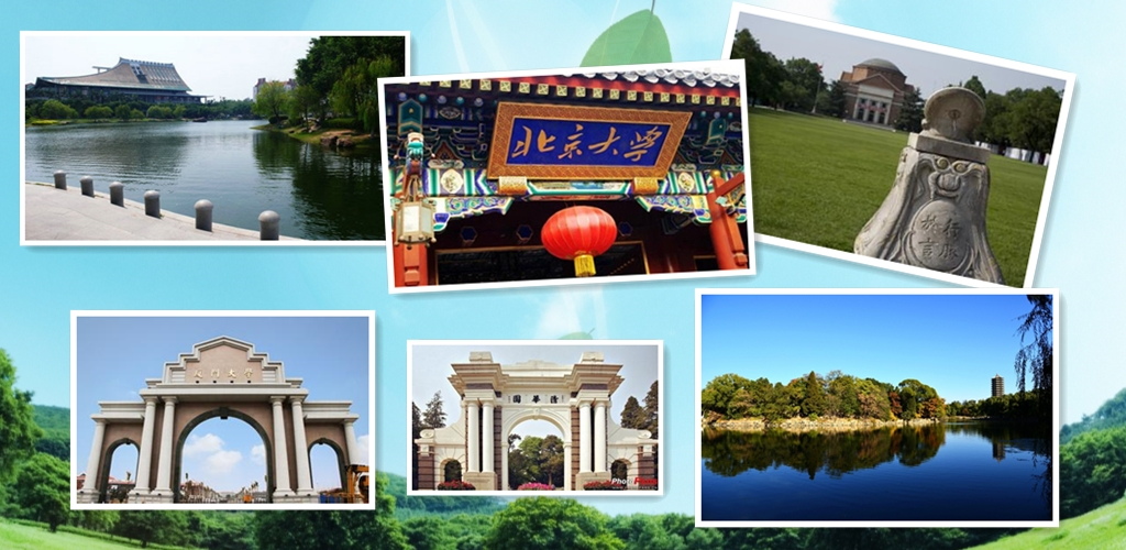 清华大学 北京大学 国学圣地