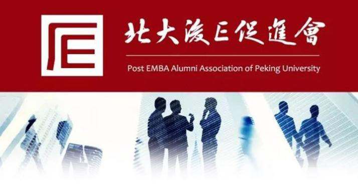 北京大学上市公司董事长后(EMBA)工商管理研修班【官网课程】