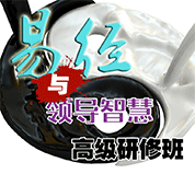 清华大学易经与领导智慧高级研修班【清华官网推荐】