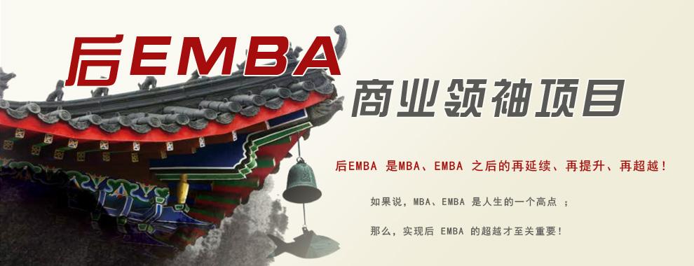 北京大学后EMBA高端班【官网培训课程】