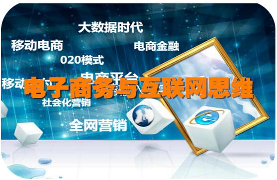 清华大学MINI总裁班:电子商务与互联网思维班【官方报名】