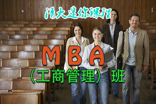 清华大学MINI总裁班:MBA(工商管理)班【官方报名】