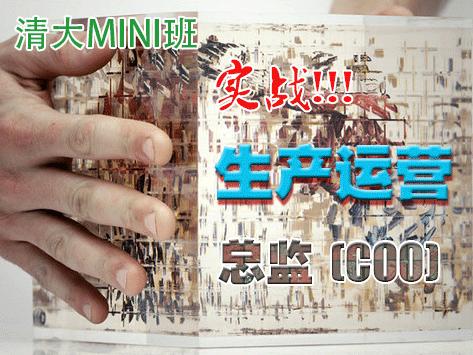 清华大学MINI总裁班:实战生产运营总监(COO)班【官方报名】