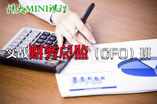 清华大学MINI总裁班:实战财务总监(CFO)班【官方报名】