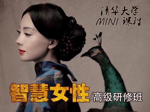 清华大学MINI总裁班:智慧女性高级研修班【官方报名】