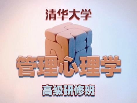 清华大学总裁班:管理心理学高级研修班【官方报名】
