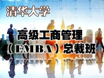 清华大学总裁班:高级工商管理(EMBA)总裁班【官方报名】