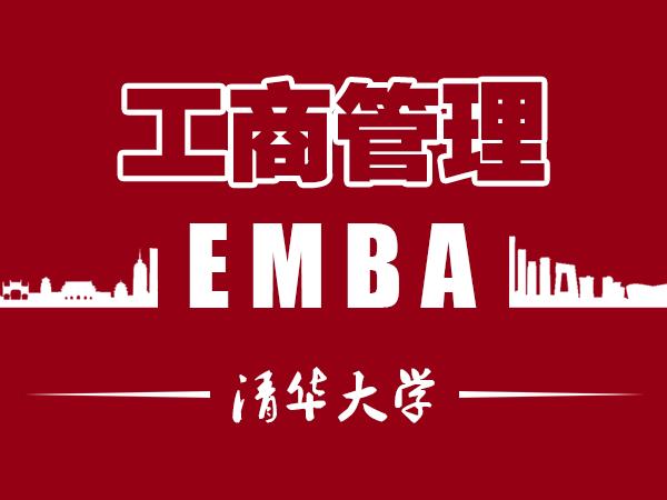 清华大学总裁班:工商管理(EMBA)总裁高级研修班【官方报名】