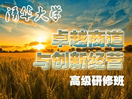 清华大学总裁班:卓越商道与创新经营高级研修班【官方报名】