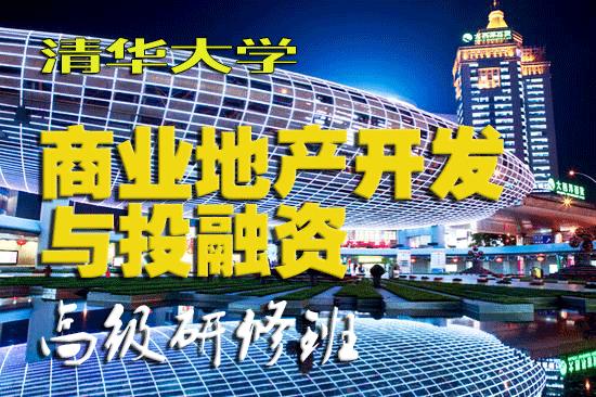 清华大学总裁班:商业地产开发与投融资高级研修班【官方报名】