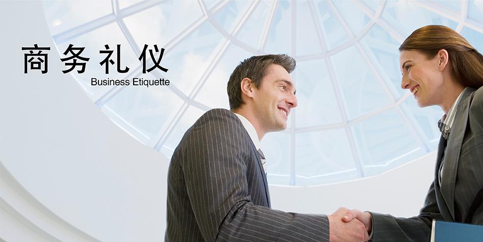 商务礼仪职业塑造