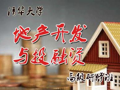 清华大学总裁班:地产开发与投融资高级研修班【官方报名】