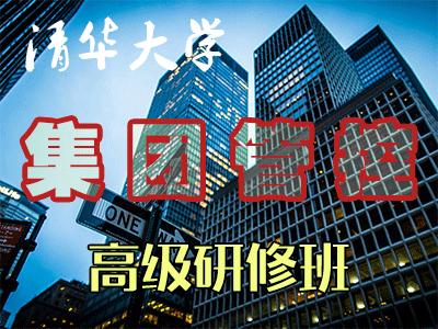 清华大学集团管控班:集团管控高级研修班【官方报名】