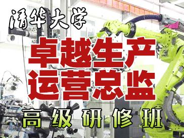 清华大学总裁班:卓越生产运营总监高级研修班【官方报名】
