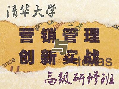 清华大学总裁班:营销管理与创新实战高级研修班【官方报名】