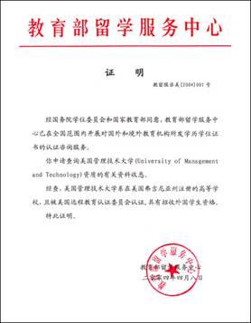 国外学位班 国外硕士班 国外MBA学位 美国MBA学位 清华UMT硕士班